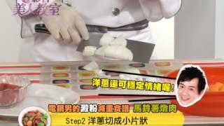電鍋男的澱粉減重食譜:馬鈴薯燉肉 thumbnail