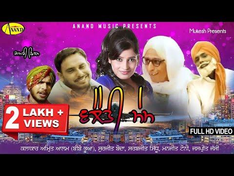 Bibbo Bhua II Valaiti Mem II Anand Music II New Punjabi Movie 2016