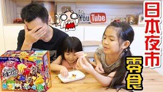 (知育菓子)日本夜市零食,好麻煩哦這次,這個有什麼好玩的啦?