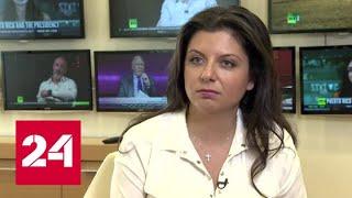 Смотреть видео Маргарита Симоньян: Вышинский - пример поведения порядочного человека в чудовищных обстоятельствах… онлайн
