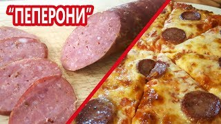 Из домашней ВКУСНЕЕ 2 рецепта как приготовить ПЕПЕРОНИ сервелат и пиццу в домашних условиях 0