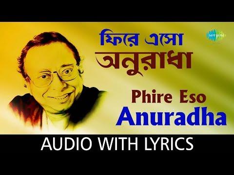 Phire Eso Anuradha with lyrics | ফিরে এসো অনুরাধা  | R.D.Burman