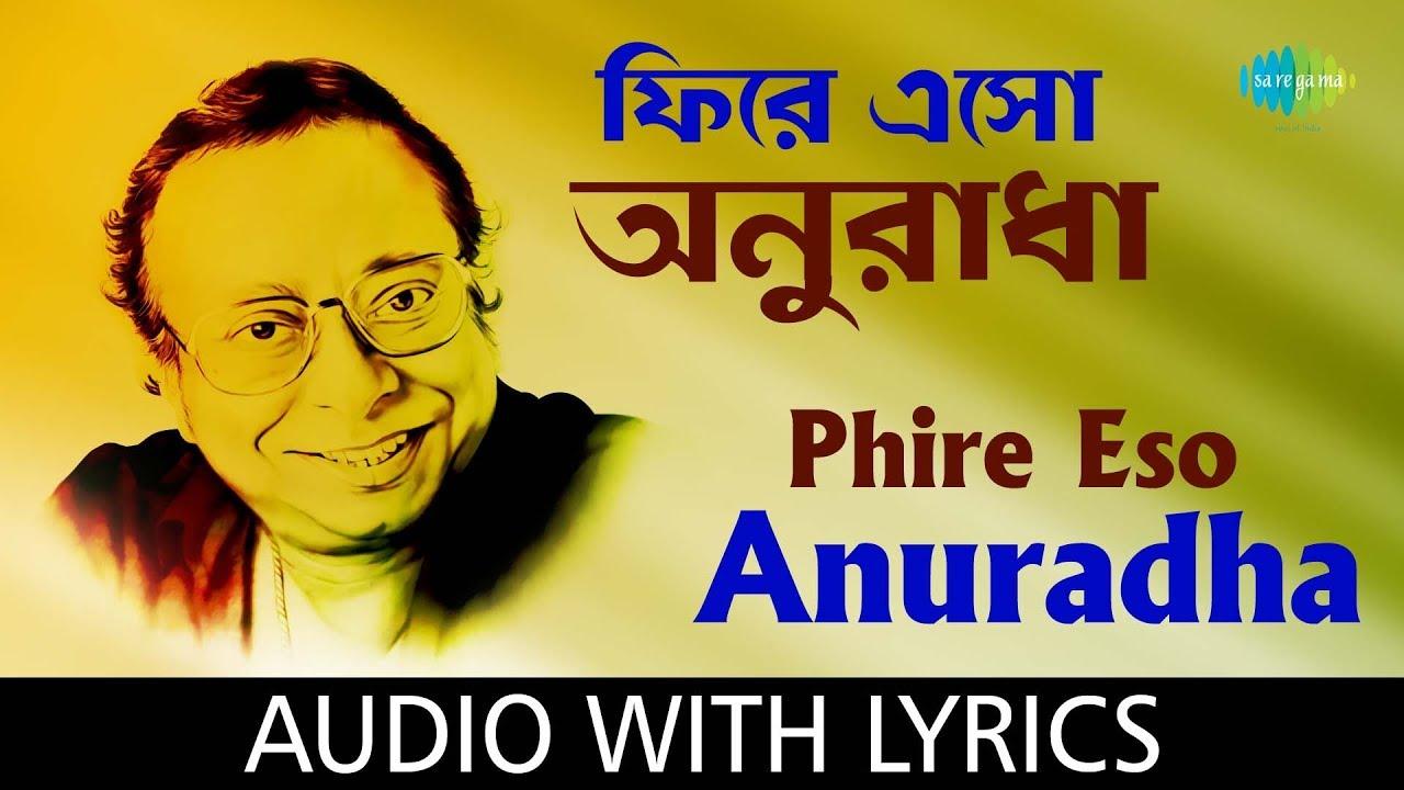 phire eso anuradha song