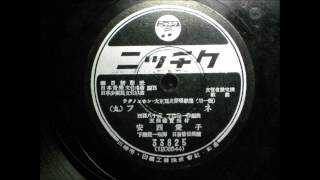 ウタノエホン・大東亜共栄唱歌集 (第1集) 9.