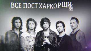 Phil Go \ Vlad Lobanov - Все Рок Звезды Хуета!