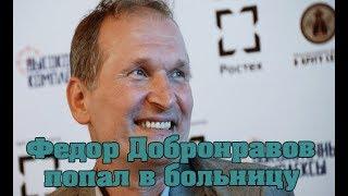 Актер сериала «Сваты» Федор Добронравов попал в больницу.