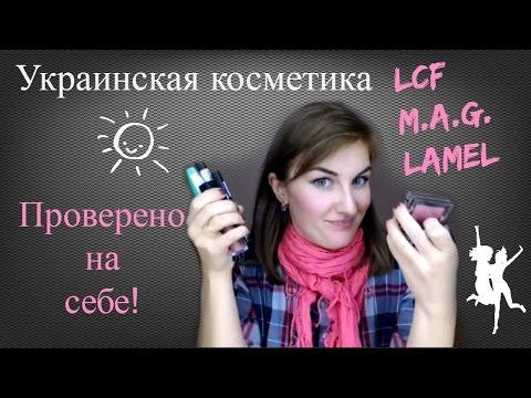 First impression украинская косметика lcf lamel mag