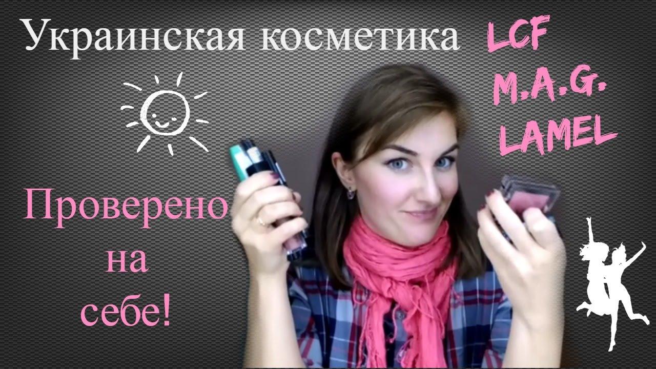 M.a.g. косметика