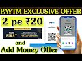 Paytm Exclusive Offer For Paytm First Members 2pe ₹20 || Paytm Scan&Pay Offer||Paytm Add Money Offer