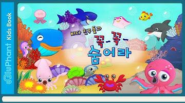 바다친구들과 숨바꼭질 | 동화 애니메이션 | 여름 동화책 | 어린이동화 | 어린이동화책읽어주기