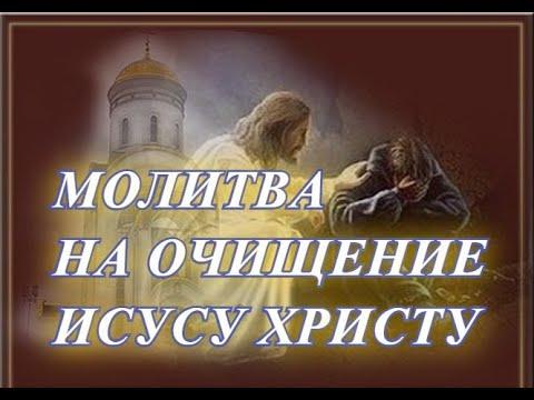МОЛИТВА НА ОЧИЩЕНИЕ ОТ ВСЯКОГО ЗЛА ИИСУСУ ХРИСТУ.
