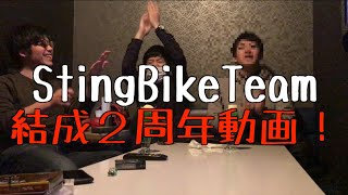 StingBikeTeam結成2周年記念動画!
