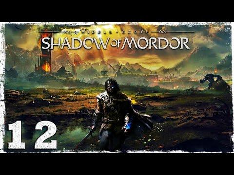 Смотреть прохождение игры Middle-Earth: Shadow of Mordor. #12: Отравленный грог.