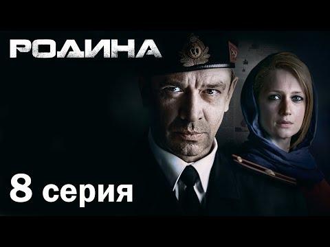 Сериал «Родина». 8 серия