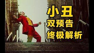 口碑爆表DC《小丑》终极双预告解析,要超越诺兰版小丑的节奏 #小丑#