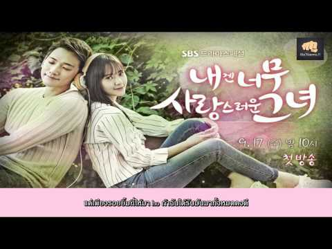 [Thai version] Only you - Kim Tae Woo Ost.My lovely girl