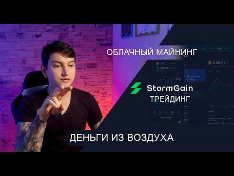 Деньги из воздуха / Облачный майнинг / StormGain / Трейдинг