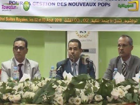 تنظيم ورشة حول تقويم وسائل العمل الوطنية لتسيير الملوثات العضوية الثابتة | قناة الموريتانية