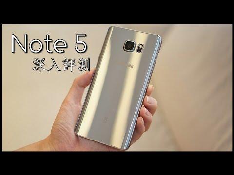 【首發實測】Samsung Galaxy Note 5 評測,多角度完整測試 - FlashingDroid