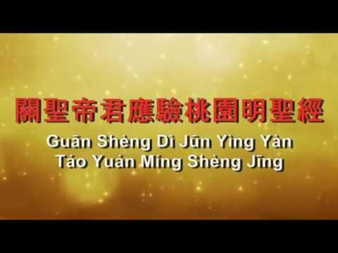 Kwan kong keng (song)