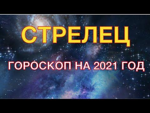 СТРЕЛЕЦ - ГОРОСКОП НА 2021 ГОД. ГЛАВНЫЕ СОБЫТИЯ ГОДА. ЛЮБОВНЫЙ ГОРОСКОП. ДЕНЕЖНЫЙ ГОРОСКОП