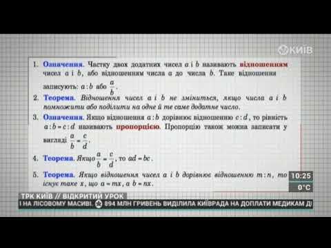11 клас. Алгебра. Відношення і пропорції.