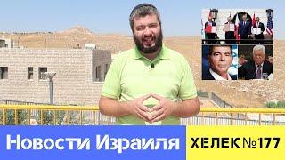 Ашкенази не теряет времени даром | Новости Израиля | Хелек выпуск№177