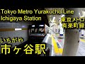 【1974年開業】有楽町線 市ヶ谷駅に潜ってみた Ichigaya station Yurakucho line