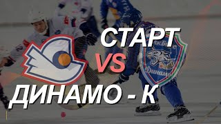 Старт Н.Новгород — Динамо Казань Казань