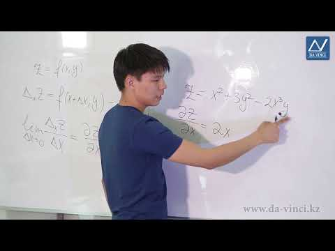 Математический анализ, 29 урок, Функции нескольких переменных. Частные производные