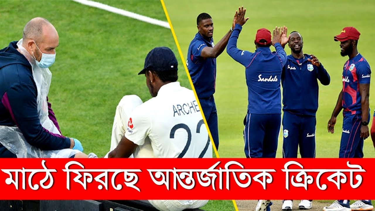 আজ মাঠে ফিরছে ক্রিকেট ইংল্যান্ড বনাম ওয়েস্ট ইন্ডিজ ম্যাচ দিয়ে - West Indies vs England Match News