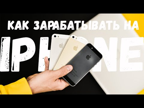 Как зарабатывать на iPhone?! iPhone за 500 руб. #3