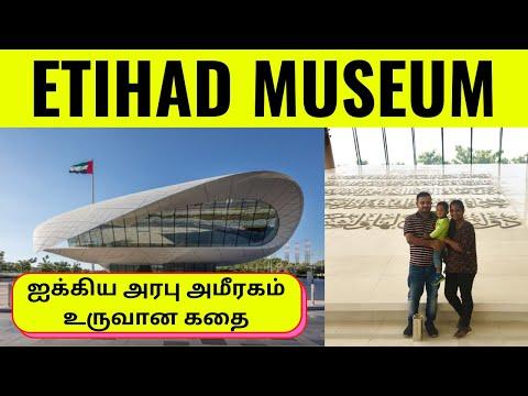 Etihad Museum – Learn The Story Of UAE ஐக்கிய அரபு அமீரகம் உருவான கதை