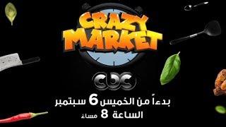 فيديو| محمد شاهين يستعد لتقديم برنامج مسابقات الطبخ Crazy Market على CBC