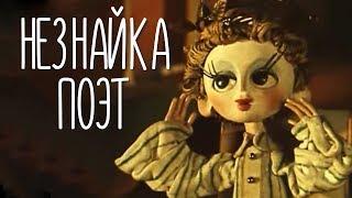 Мультфильм   НЕЗНАЙКА-ПОЭТ