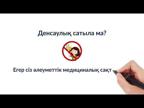 Ролик ОСМС  на казахском языке