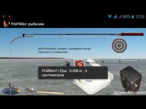 ProPilkko - реалистичная зимняя рыбалка для Android