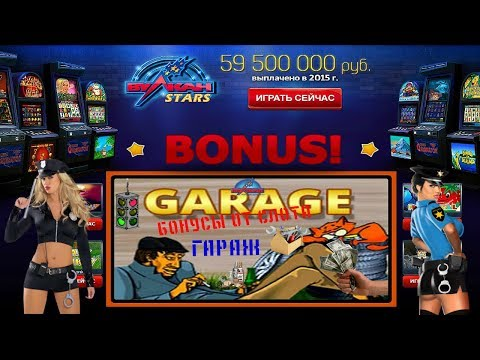 Схема как Обыграть Игровой Автомат Garage.Бонусы Слота Гараж в Онлайн Казино Вулкан Онлайн