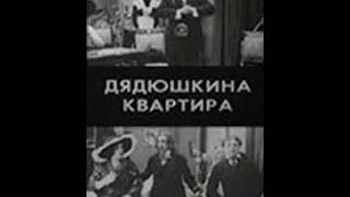 Дядюшкина квартира (1913) фильм смотреть онлайн