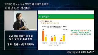 """대학생논문경진대회 발표 7 """"국내 식품 업계의…"""