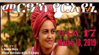 ERi-TV, Eritrea - Drama Series - መርዓኻ የርእየኒ - ክፋል 17 (part 17) - April 13, 2019