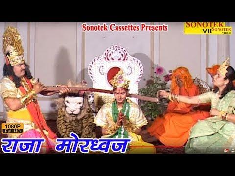 Raja Mordhwaj || Rishipal Khadana , Rekha Panchal || Haryanvi Ragni || Kissa Nautanki Natak