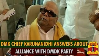 DMK Chief Karunanidhi Answers About Alliance With DMDK
