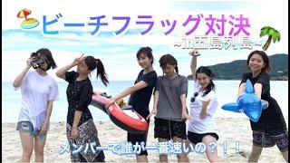今回は、慰安旅行で五島列島に行って参りましたので海でのビーチフラッグ対決の様子を動画にしました!! 休暇も大事なお仕事です。(笑) 普段はKissBeeWESTという ...