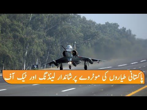 PAF Aircraft Land on Islamabad Lahore Motorway | PAF Fighter Jets splendid landing on Motorway 2020