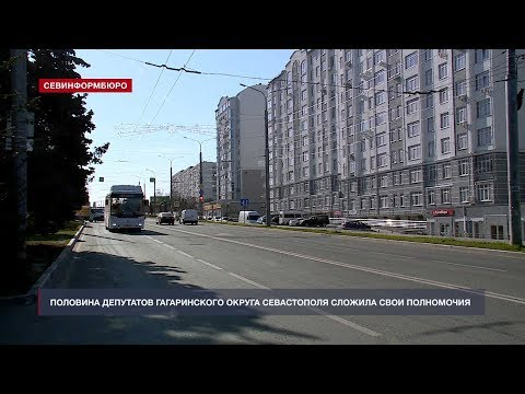 НТС Севастополь: Половина депутатов Гагаринского округа Севастополя сложила полномочия