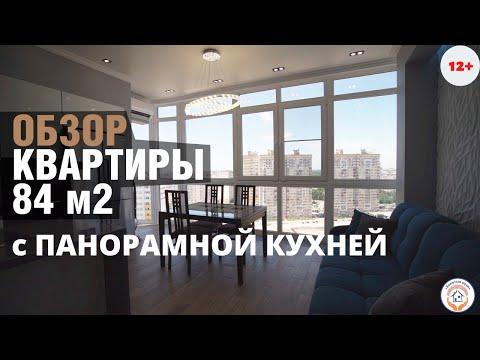 Ремонт квартиры в Краснодаре под ключ. Отделка 3-хкомнатной квартиры 84м2