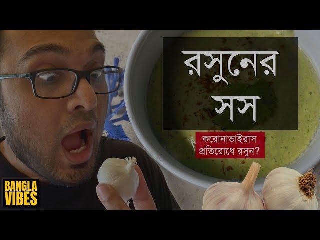 রসুন খেলে করোনাভাইরাস প্রতিরোধ হবে? আমরা তৈরি করলাম Cilantro Garlic Sauce | Bangla Vibes