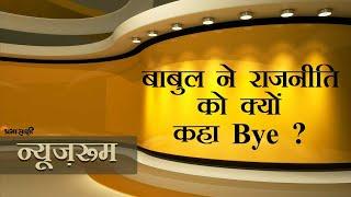 Prabhasakshi's NewsRoom I Babul Supriyo को क्यों लेना पड़ा संन्यास । Akhilesh ने किसको कहा E-Ravanas