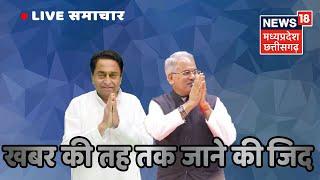 News18 MP Chattisgarh Live TV   MP News Hindi   Chhattisgarh News   News18 मध्यप्रदेश छत्तीसगढ़ लाइव